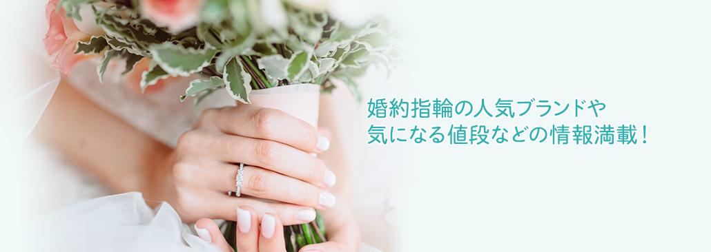 婚約指輪の人気ブランドランキングや気になる値段などの情報満載!