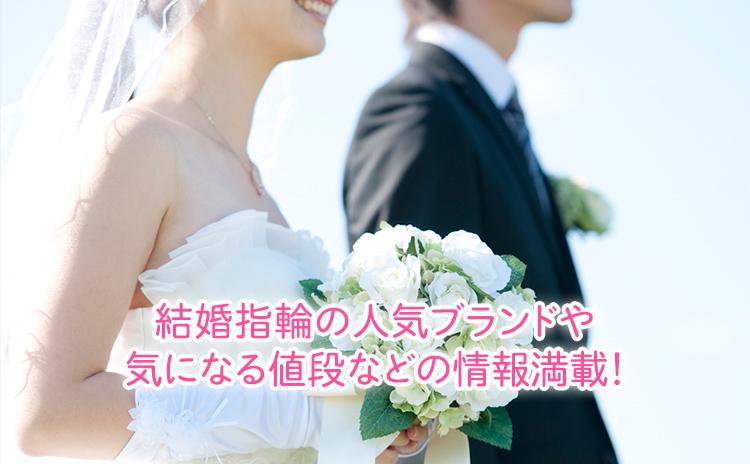 結婚指輪の人気ブランドランキングや気になる値段などの情報満載!