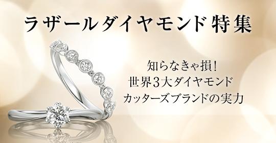 ラザール ダイヤモンド特集