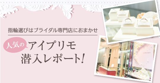 人気のアイプリモ潜入レポート!