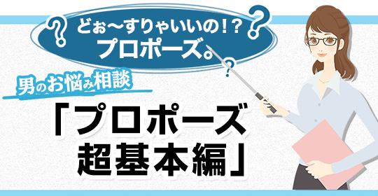 男のお悩み相談「プロポーズ超基本編」