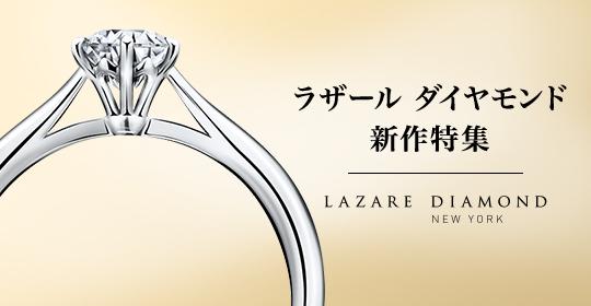 ラザール ダイヤモンド 新作特集