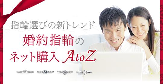 婚約指輪のネット購入AtoZ