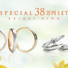 ケイウノの婚約指輪&結婚指輪3点セットが特別プライス!6月末までの限定特典も