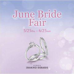 プロポーズリングの特典も!銀座ダイヤモンドシライシで「June Bride Fair」開催