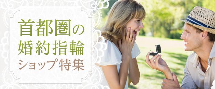 首都圏の婚約指輪ショップ特集