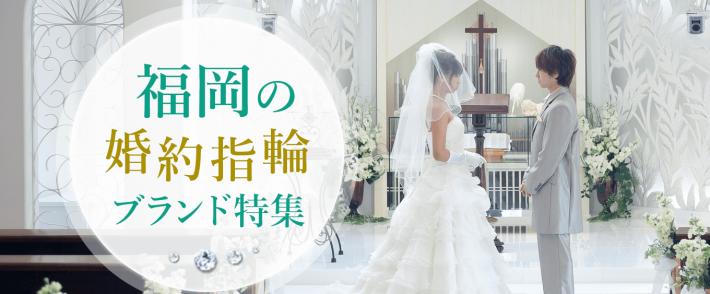 福岡の婚約指輪ブランド特集