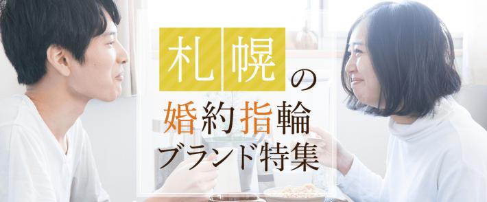 札幌の婚約指輪ブランド特集
