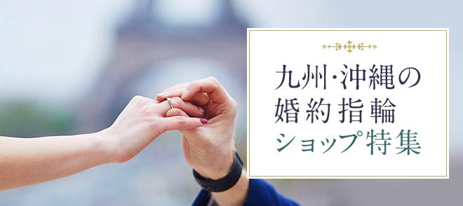 九州・沖縄の婚約指輪ショップ・ブランド特集