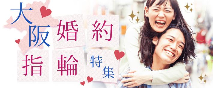 大阪・梅田・難波周辺の婚約指輪ブランド特集