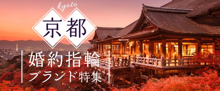 京都の婚約指輪ブランド特集