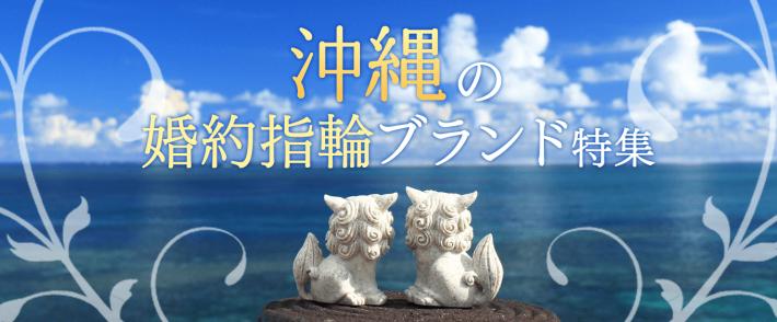 沖縄の婚約指輪ブランド特集