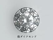 ダイヤモンドのカットにも、日本古来の美意識が