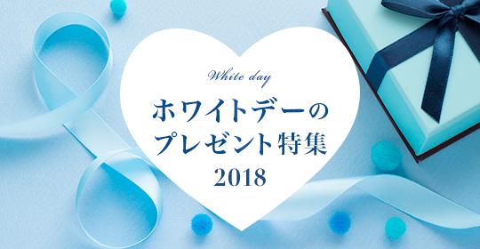 ホワイトデーのプレゼント特集2018
