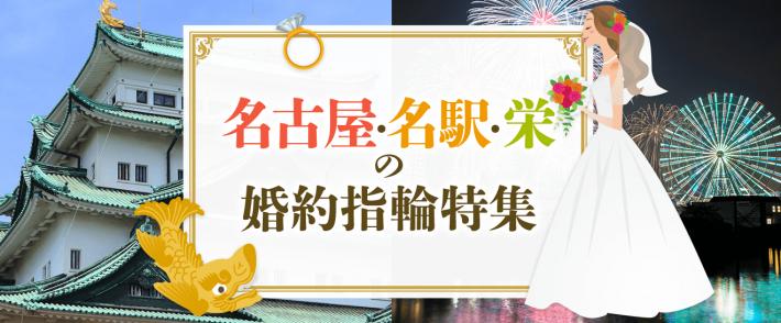 名古屋・名駅・栄の婚約指輪ブランド特集