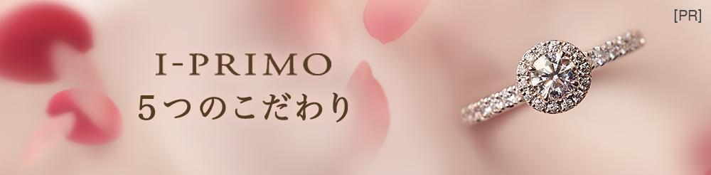 I-PRIMOのこだわり