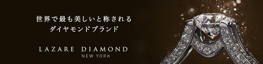 世界で最も美しいと称されるダイヤモンドブランド LAZARE DIAMOMD NEW YORK