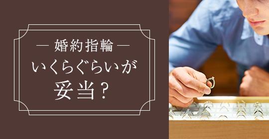 【最新】婚約指輪の値段相場はいくらぐらい?年代別に徹底調査!