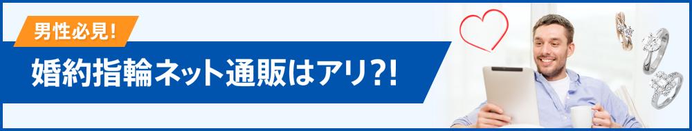 [男性必見!] 婚約指輪ネット通販はアリ?!
