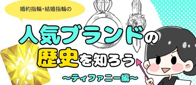 【マンガ】人気ブランドの歴史を知ろう~ティファニー編~